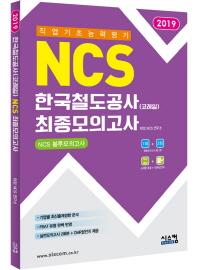 NCS 힌국철도공사(코레일) 최종모의고사(2019)