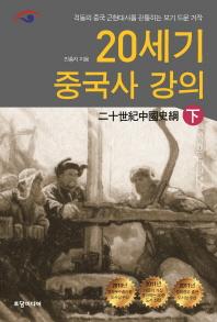20세기 중국사 강의(하)