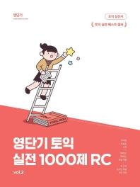 영단기 신토익 실전 1000제. 2: RC
