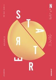 DCAF 고등 생명과학1 Starter N제(2022)