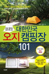 초보 캠퍼도 쉽게 떠나는 대한민국 오지 캠핑장 101