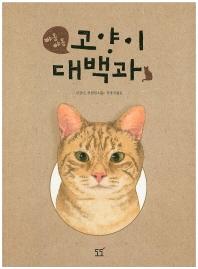 야옹 야옹 고양이 대백과