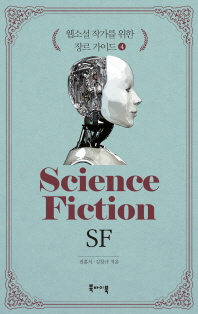 웹소설 작가를 위한 장르 가이드. 4: SF