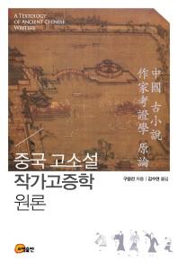 중국 고소설 작가고증학 원론