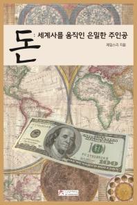 돈: 세계사를 움직인 은밀한 주인공