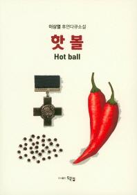 핫 볼(hot ball)