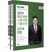 난공불략 김건호 헌법 최근 5년 시행처별 기출문제(2019)