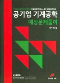 (2판) 공기업 기계공학 예상문제풀이