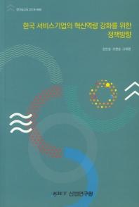 한국 서비스기업의 혁신역량 강화를 위한 정책방향
