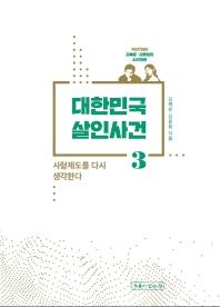 대한민국 살인사건. 3