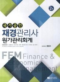 국가공인 재경관리사 원가관리회계 2부