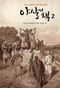 야살의 책. 2