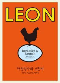 리틀레온. 1: 아침식사와 브런치