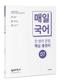 선재국어 매일국어 전 범위 문법 핵심 총정리. 7