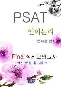 PSAT 언어논리 Final 실전 모의고사 (총 5회)