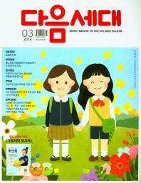 다음세대(2018년 3월호)(CD2장포함)(전2권)