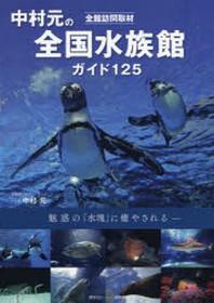中村元の全國水族館ガイド125 全館訪問取材 魅惑の「水塊」に癒やされる
