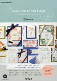 WEDDING PAPER BOOK DIYでかなえる憧れウエディング