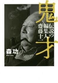 鬼才 傳說の編集人齋藤十一
