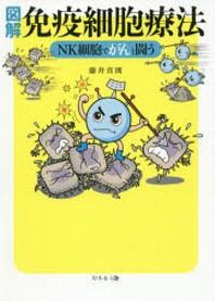 圖解免疫細胞療法 NK細胞でがんと鬪う