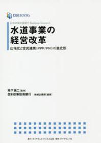 水道事業の經營改革 日本政策投資銀行BUSINESS RESEARCH 廣域化と官民連携(PPP/PFI)の進化形
