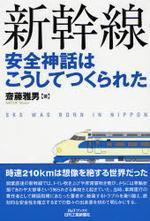 新幹線安全神話はこうしてつくられた