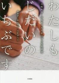 わたしもじだいのいちぶです 川崎櫻本.ハルモニたちがつづった生活史