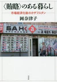 (賄賂)のある暮らし 市場經濟化後のカザフスタン
