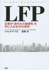 LFP 企業が「竝外れた敏捷性」を手に入れる10の原則