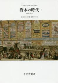 資本の時代 1848-1875 1 新裝版