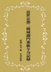 近世京都二條城御門番組與力記錄