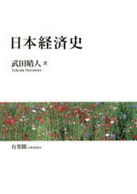 日本經濟史