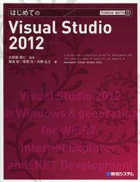 はじめてのVISUAL STUDIO 2012