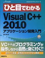 ひと目でわかるMICROSOFT VISUALC++2010アプリケ―ション開發入門