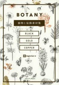 BOTANY 植物と裝飾素材集