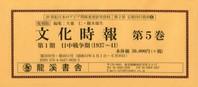 20世紀日本のアジア關係重要硏究資料 第2部6[第1期第5卷] 復刻版