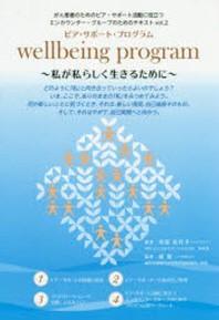 WELLBEING PROGRAM 私が私らしく生きるために ピア.サポ-ト.プログラム