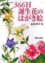 366日誕生花のはがき繪