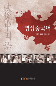 영상중국어(워크북포함)