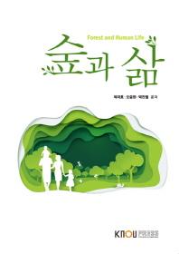 숲과삶(1학기, 워크북포함)