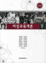 여성교육개론