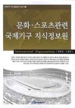 문화 스포츠관련 국제기구 지식정보원