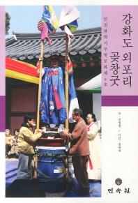 강화도 외포리 곶창굿: 인천광역시 무형문화재 8호