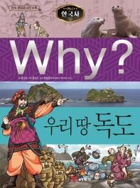 Why? 한국사: 우리 땅 독도