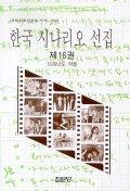 한국 시나리오 선집. 16