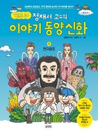 만화로 보는 정재서 교수의 이야기 동양신화. 1: 천지창조