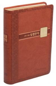 성경전서(관주 해설)(NKGO88)(무색인)