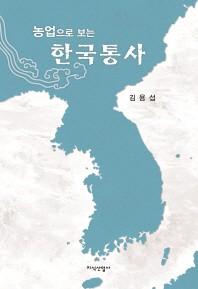 농업으로 보는 한국통사