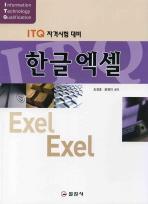 ITQ 자격시험 대비 한글엑셀