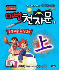 마법천자문 3D TV 애니메이션 한자 그림책. 2: 위로 이동! 윗 상!